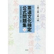 茶道文化検定公式問題集〈12〉1級・2級・3級・4級 第12回検定問題と解答・解説 [単行本]
