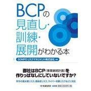 BCPの見直し・訓練・展開がわかる本 [単行本]