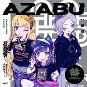 MY NEW GEAR presents 電音部 Remix03 AZABU