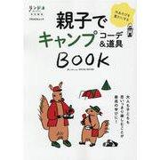 親子でキャンプコーデ&道具BOOK(PEACSムック) [ムックその他]