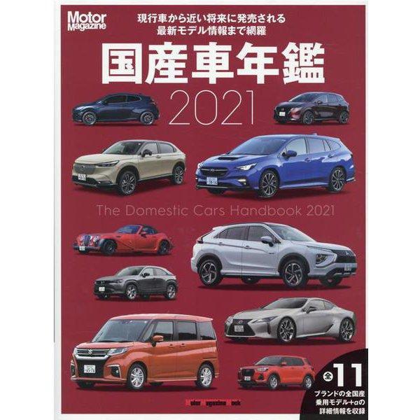 国産車年鑑 2021-国産車の今と近い将来の情報がすべてわかる(Motor Magazine Mook) [ムックその他]