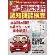 一発合格!!運転免許認知機能検査-75歳からの免許更新 模擬テスト付き!!(CARTOP MOOK) [ムックその他]