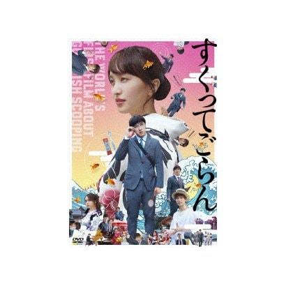 映画『すくってごらん』 [DVD]