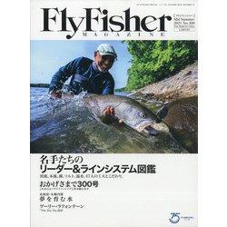 FlyFisher (フライフィッシャー) 2021年 09月号 [雑誌]
