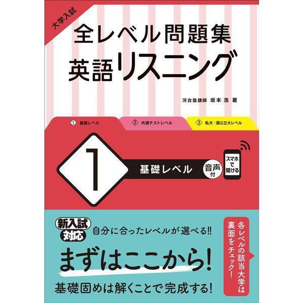 大学入試 全レベル問題集 英語リスニング 1 基礎レベル [全集叢書]