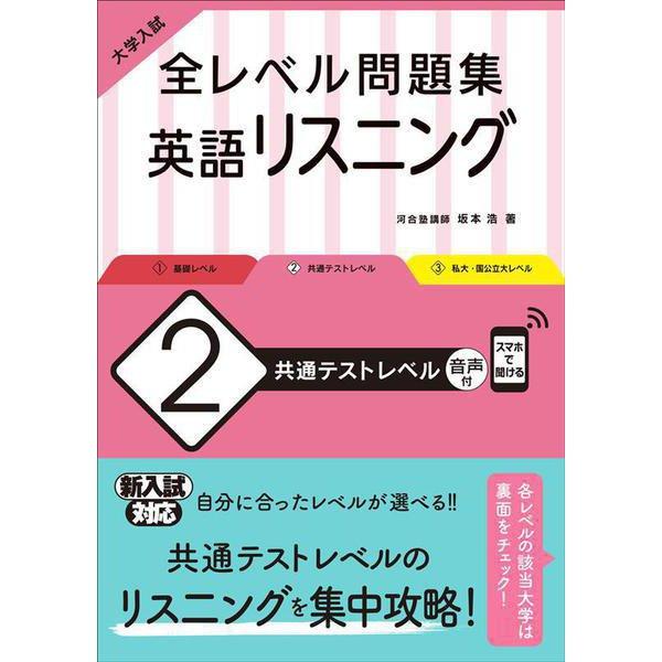 大学入試 全レベル問題集 英語リスニング 2 共通テストレベル [全集叢書]