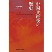 中国共産党の歴史 [単行本]