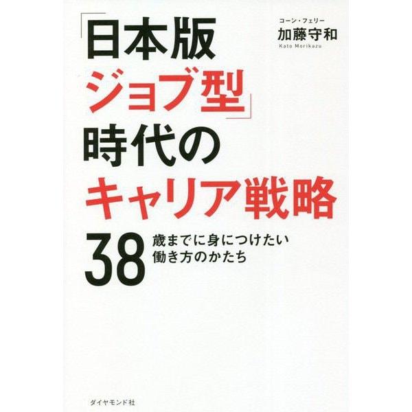 「日本版ジョブ型」時代のキャリア戦略―38歳までに身につけたい働き方のかたち [単行本]