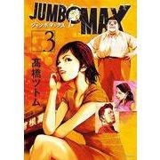 JUMBO MAX<3>(ビッグ コミックス) [コミック]