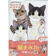 山野りんりん猫まみれ手帳 2022(インプレス手帳) [単行本]