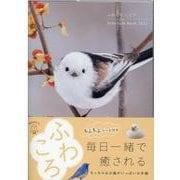 ふわころことり Schedule Book 2022(インプレス手帳) [単行本]
