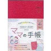 予定がパパッと見やすいママの手帳 FAMILY DIARY 2022(インプレス手帳-インプレス手帳) [単行本]