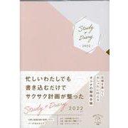 目標を楽しくおしゃれに叶えるオトナの勉強手帳Study+Diary2022(インプレス手帳) [単行本]
