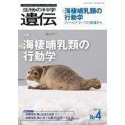 生物の科学 遺伝 2021年7月発行号(Vol.75‐No.4)-海棲哺乳類の行動学 [単行本]