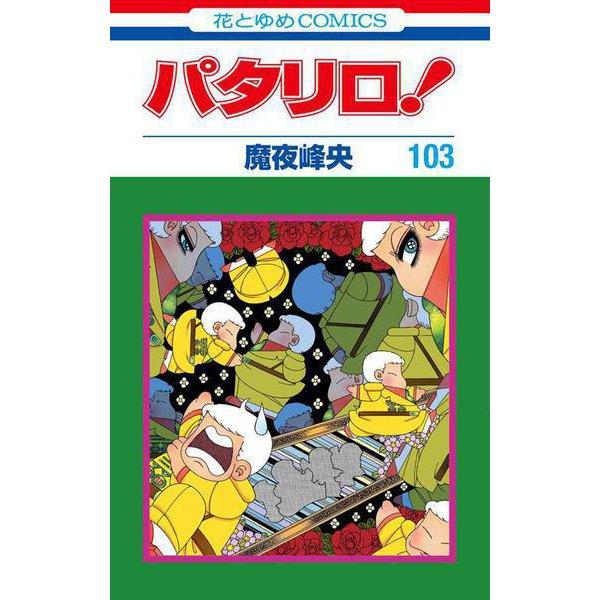 パタリロ! 103(花とゆめコミックス) [コミック]