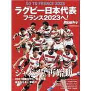 ラグビー日本代表フランス2023へ!-GO TO FRANCE 2023(B・B MOOK 1533) [ムックその他]