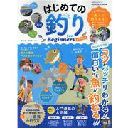 はじめての釣り for Beginners2021最新版 (100%ムックシリーズ) [ムックその他]