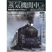 蒸気機関車EX (エクスプローラ) Vol.45 (イカロス・ムック) [ムックその他]