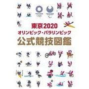 東京2020オリンピック・パラリンピック 公式競技図鑑 [単行本]