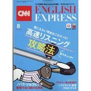 CNN ENGLISH EXPRESS (イングリッシュ・エクスプレス) 2021年 08月号 [雑誌]