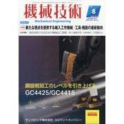 機械技術 2021年 08月号 [雑誌]