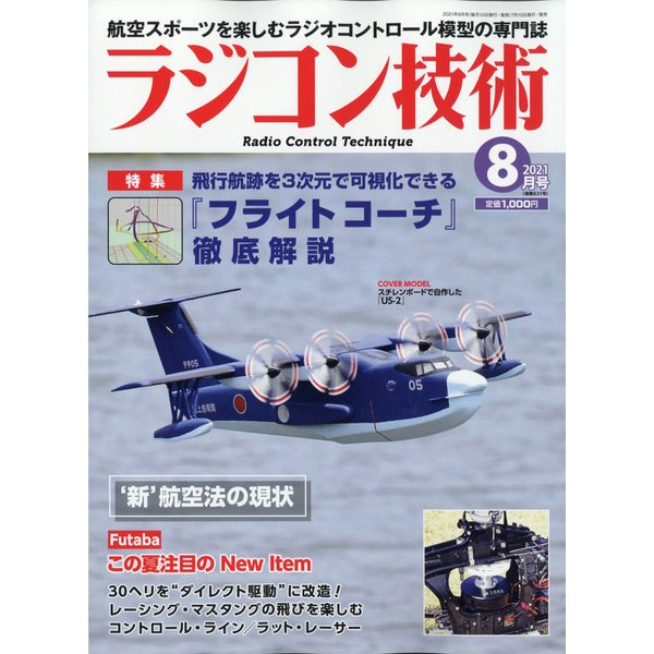 ラジコン技術 2021年 08月号 [雑誌]