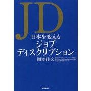 JD 日本を変えるジョブディスクリプション [単行本]