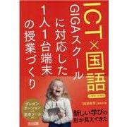 ICT×国語 GIGAスクールに対応した1人1台端末の授業づくり 小学校・中学校 [単行本]