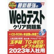 CD-ROM付 最新最強のWebテストクリア問題集〈'23年版〉 [単行本]