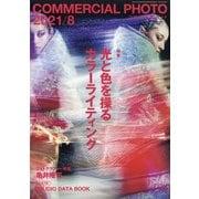 COMMERCIAL PHOTO (コマーシャル・フォト) 2021年 08月号 [雑誌]