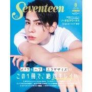 表紙違い版SEVENTEEN (セブンティーン) 2021年 08月号 [雑誌]
