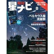 月刊 星ナビ 2021年 08月号 [雑誌]