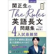 関正生のThe Rules英語長文問題集4入試最難関 [全集叢書]