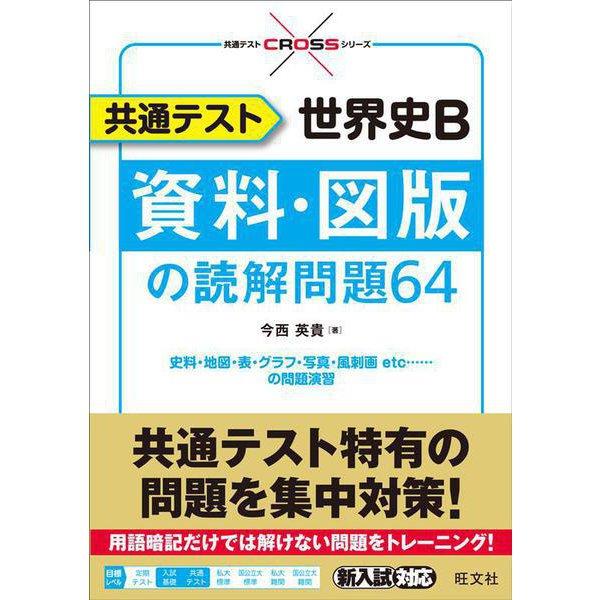共通テスト 世界史B 資料・図版の読解問題64 [全集叢書]