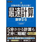 試験時間と得点を稼ぐ最速計算 数学II・B [全集叢書]