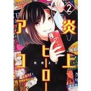 炎上ヒーローアコ 2(ヤングジャンプコミックス) [コミック]