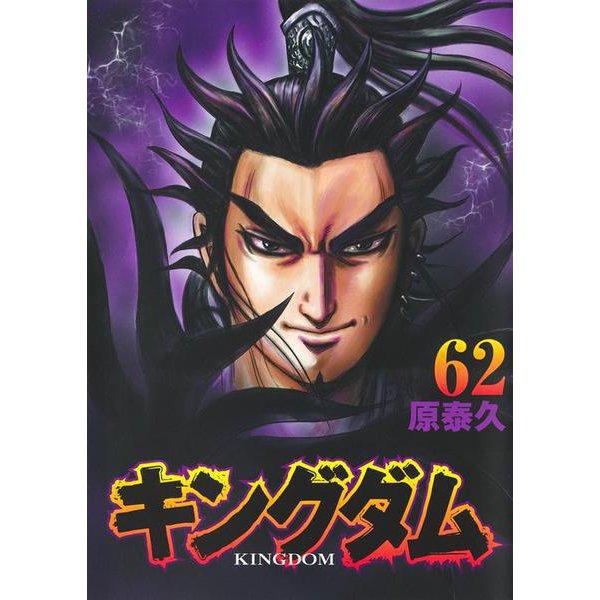 キングダム 62(ヤングジャンプコミックス) [コミック]