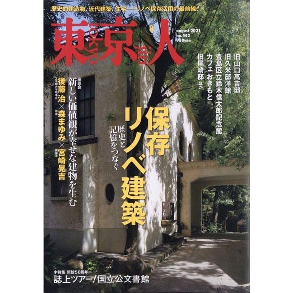 東京人 2021年 08月号 [雑誌]