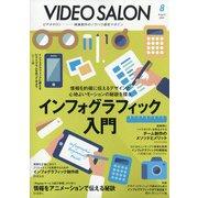 ビデオ SALON (サロン) 2021年 08月号 [雑誌]