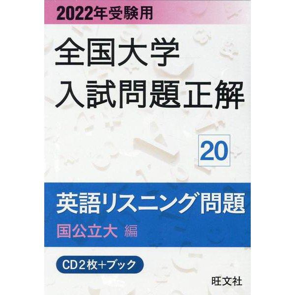 2022年受験用 全国大学入試問題正解 英語リスニング(国公立大編) [単行本]