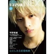キネマ旬報NEXT 2021年 7/7号 [雑誌]