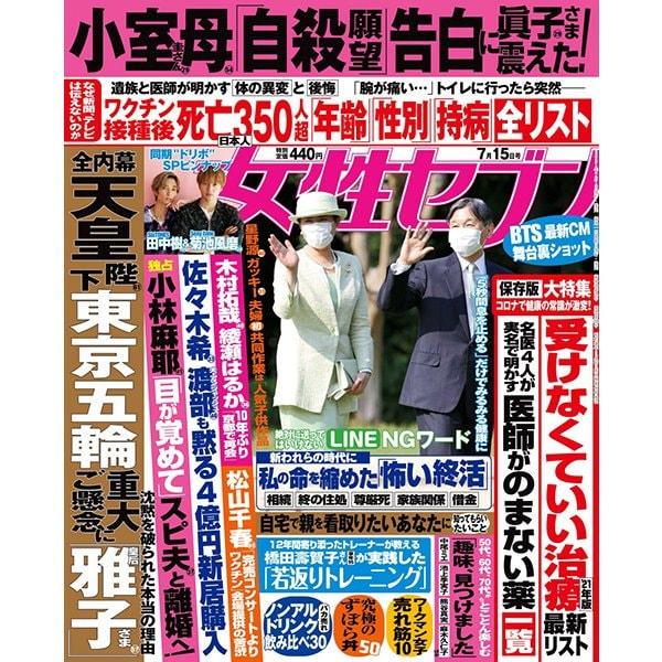 週刊 女性セブン 2021年 7/15号 [雑誌]