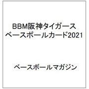 BBM阪神タイガース ベースボールカード2021 [ムックその他]