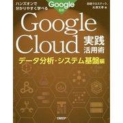 ハンズオンで分かりやすく学べる Google Cloud実践活用術 データ分析・システム基盤編 [単行本]
