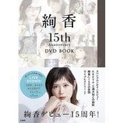 絢香 15th Anniversary DVD BOOK [単行本]