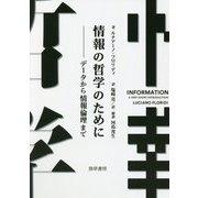 情報の哲学のために―データから情報倫理まで [単行本]