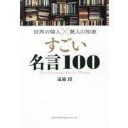 世界の偉人×賢人の知恵 すごい名言100 [単行本]
