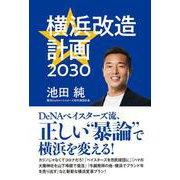 横浜改造計画2030 [単行本]