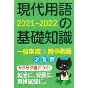現代用語の基礎知識 学習版 2021-2022 2021-2022 [ムックその他]