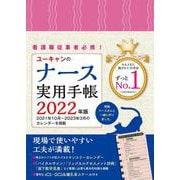 2022年版 ユーキャンのナース実用手帳 2022年版 (ユーキャンの実用手帳シリーズ) [単行本]